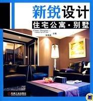 Residential apartments. Villas ( cutting-edge design )(Chinese Edition): ZHANG XIAO JING ZHU BIAN