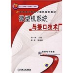 9787111295662: general education computer program materials: Microcomputer system and interface technology(Chinese Edition)
