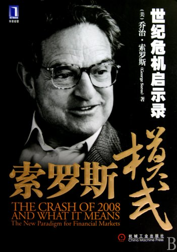 9787111296812: The Crash Of 2008 And What It Means:The New Paradigm For Financial Markets (Chinese Edition)