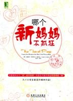 which new mothers are not crazy(Chinese Edition): MEI)GE LI KE