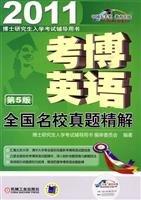 English schools nationwide Zhenti fine solution ( 5th edition ) Genuine -2011 Kaobo(Chinese Edition...