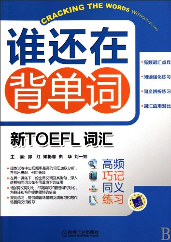9787111301387: Who is reciting words? - new TOEFL high frequency vacabulary synonymous practice (Chinese Edition)