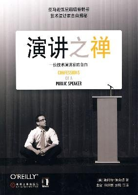 9787111303268: Confessions of A Public Speaker