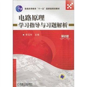 Genuine Books 9787111304685 circuit theory and exercises analytic study guide 2nd edition(Chinese ...