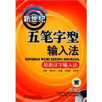 9787111304722: New Century Wubi input method(Chinese Edition)
