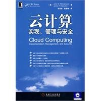 Cloud computing: implementation. management and security(Chinese Edition): MEI)John W.Rittinghouse James