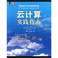 cloud computing practice guidelines(Chinese Edition): MEI)Anthony T. Velte (MEI)Toby J. Velte (MEI)...