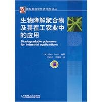 Books 9787111305781 Genuine biodegradable polymer and its application in industry and agriculture ...