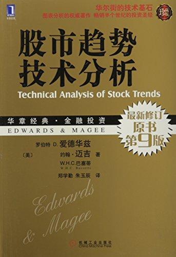 9787111306061: Stock Market Trend Technical Analysis - IberLibro