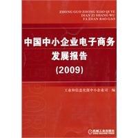 China SME e-commerce development report(Chinese Edition): GONG YE HE XIN XI HUA BU ZHONG XIAO QI YE...