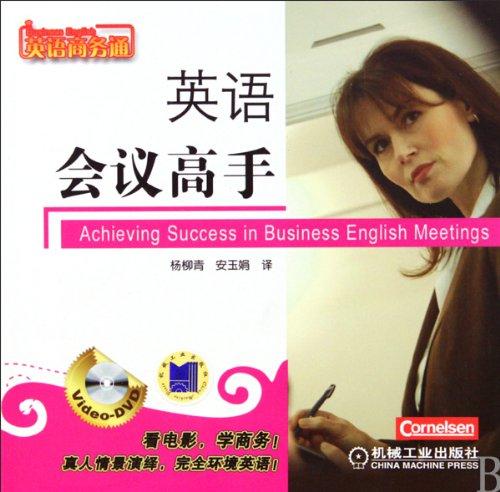 English Conference Master - Business English Master: Yang Liu Qing.