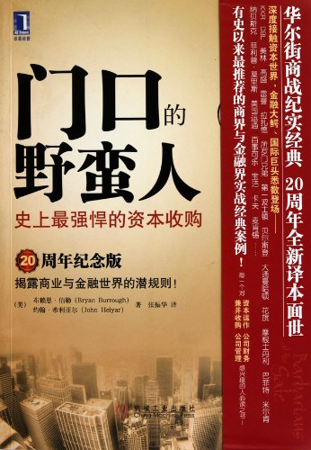 9787111314943: Barbarians at the Gate: The Fall of RJR Nabisco (Chinese Edition)