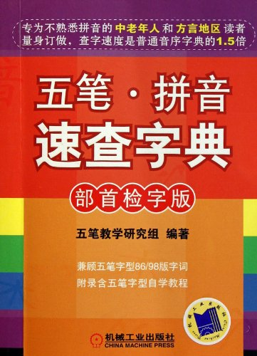 9787111319191: Wubi. Pinyin fast dictionary - Radical Index (Chinese Edition)