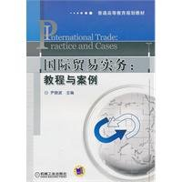 International Trade Practice - Text and Cases(Chinese Edition): YIN XIAO BO. ZHU