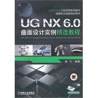 9787111320517: UG NX6.0 surface design selection of tutorial examples