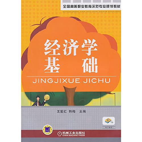 Books 9787111320647 Genuine economics foundation(Chinese Edition): BEN SHE