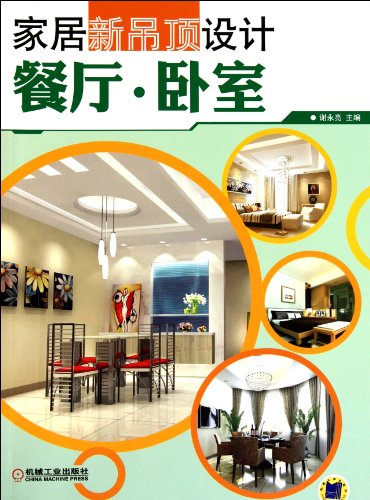 9787111322207: Dining Room · Bedroom - New Ceiling Design (Chinese Edition)