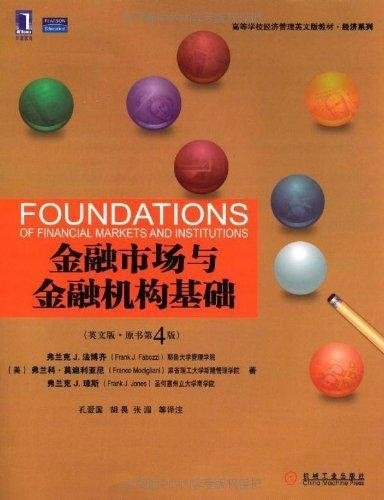Foundations of Financial Markets is and Institutions(Chinese Edition): FU LAN KE J. FA BO QI (Frank...
