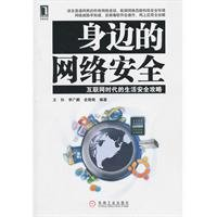 9787111324201: around network security (safety of life of the Internet era Raiders)(Chinese Edition)
