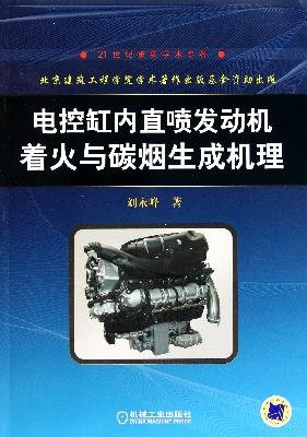 Electronically controlled direct injection engine fire and: YONG FENG