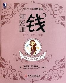 Live It. Love It. Earn It: A Womans Guide to Financial Freedom(Chinese Edition): MA LI AN NA AO ER ...