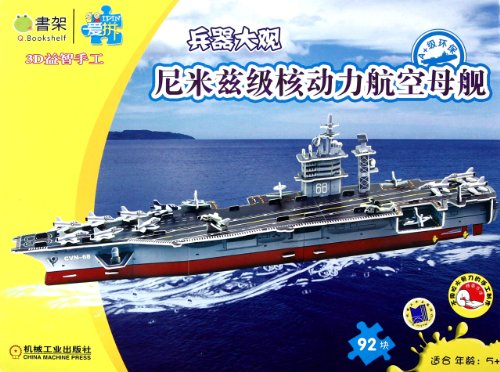 9787111326458: Q bookshelf love to fight hand-weapons Grand 3D Puzzle: Nimitz-class nuclear aircraft carrier [paperback](Chinese Edition)