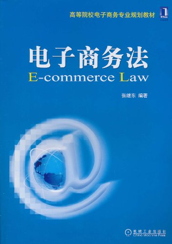 E-Commerce Law(Chinese Edition): ZHANG JI DONG