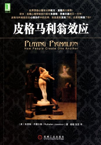 9787111329169: Playing Pygmalion: How People Create One Another (Chinese Edition)