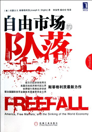 9787111329176: Freefall: America, Free Markets, and the Sinking of the World Economy (Chinese Edition)