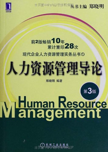 9787111332633: Introduction to Human Resource Management (3rd Edition)(Chinese Edition)