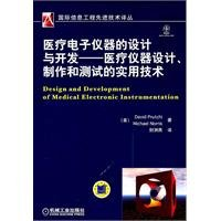 9787111334521: Medical electronic equipment design and development - medical equipment design. Production and testing of practical skills(Chinese Edition)