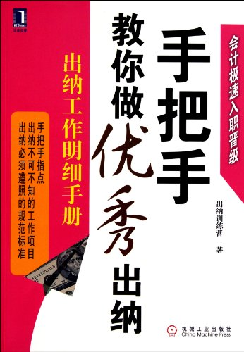 9787111334668: How to Be An Excellent Cashiera detailed handbook (Chinese Edition)