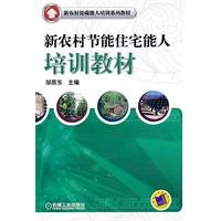The new training materials capable of rural residential energy conservation(Chinese Edition): ZOU ...