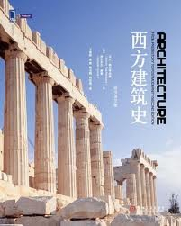 9787111338451: Architecture: From Prehistory to Postmodernity (Second Edition)(Chinese Edition)