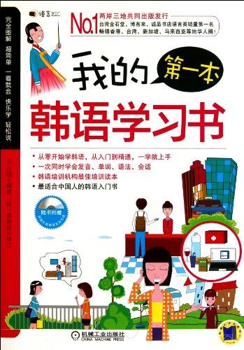 My first Korean book - with native Korean CD (Chinese Edition): Wang Zheng Li