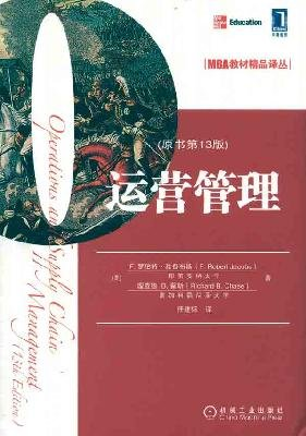 Operations Management ( 13th edition of the original book ) ( Classics Professor Jin Pai . Richard ...