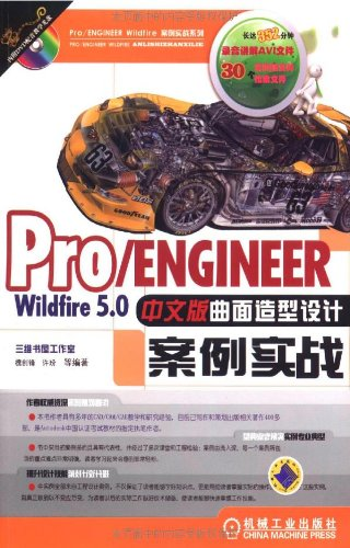ProENGINEER Wildfire5.0 the curved design of the Chinese version of the case of actual combat (with...
