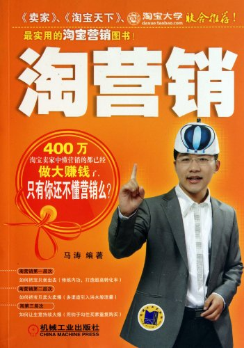 9787111343943: TaoBao Online Marketing (Chinese Edition)