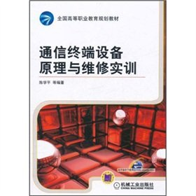 9787111344353: Telecommunications terminal equipment and maintenance training principles (national vocational education planning materials)(Chinese Edition)