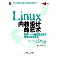 9787111347446: The art of the Linux kernel design - graphic design of the Linux operating system architecture and implementation of the principle