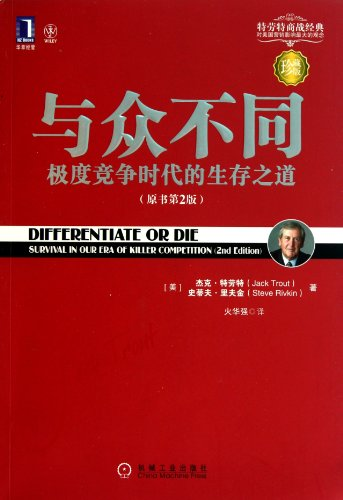 9787111348146: Differentiate or Die:Survival in Our Era of Killer Competition (Chinese Edition)