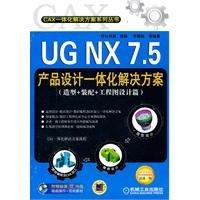 UG NX 7.5 product design integration solutions: YE HUO KE