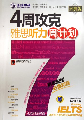 9787111350088: Four weeks to conquer IELTS listening weekly plan - classics - with 1 CD (Chinese Edition)
