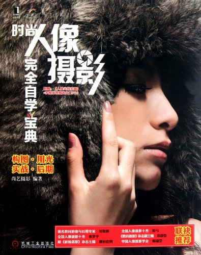 9787111350361: Self-study for Fashion Photography -- with DVD and The Portrait Photography Handbook (Chinese Edition)