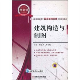 9787111350491: Civil Engineering Vocational College Classic Course Series planning textbook: building construction and mapping(Chinese Edition)