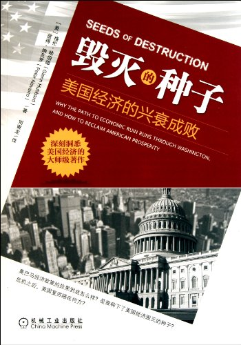 9787111350668: Seeds of Destruction-The Success or Failure of U.S. Economy (Chinese Edition)
