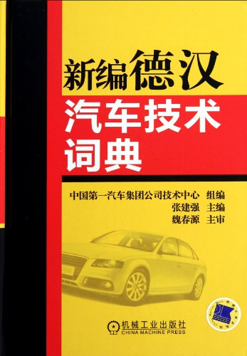 9787111351634: German and Chinese Automobile Techniques: a new dictionary (Chinese Edition)