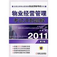 2011 National Registration Property Management Qualification Exam Book: Property Management exam ...