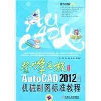 9787111353850: Culmination of AutoCAD 2012 Mechanical Drawing Standards Curriculum - Chinese - (with 1CD)(Chinese Edition)