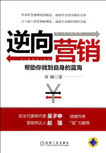 Bottom-up Marketing-Help You Find Your Own Blue Ocean (Chinese Edition): xu nan
